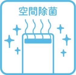 エアフォース(空間除菌器)の導入事例